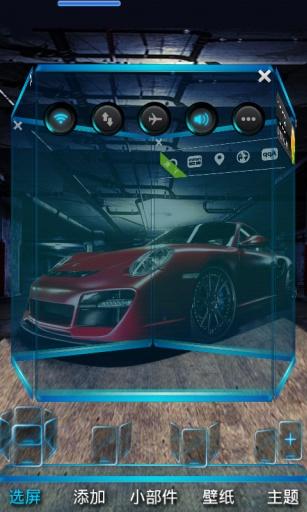 玩免費工具APP|下載宝软3D主题-红色旋风者 app不用錢|硬是要APP