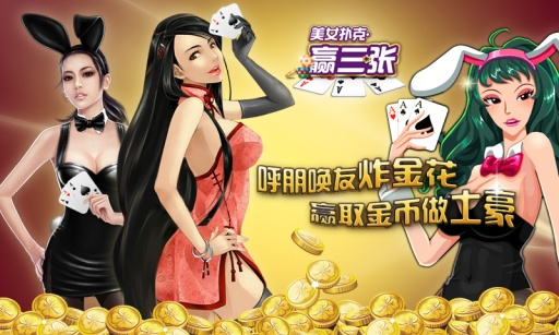 美女扑克赢三张