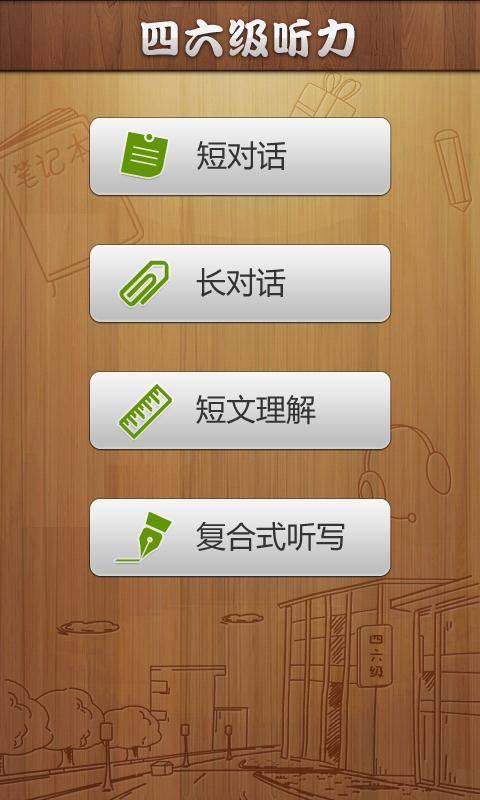 玩生產應用App|英语四六级听力真题免費|APP試玩