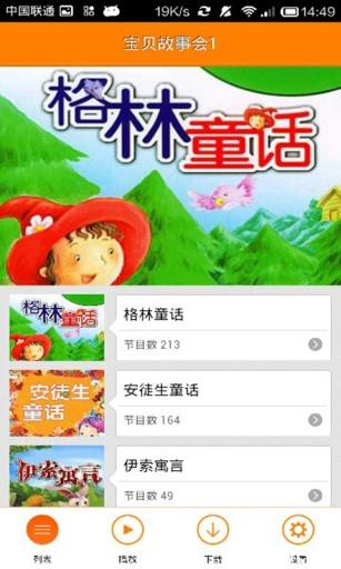 玩媒體與影片App|宝贝故事汇免費|APP試玩