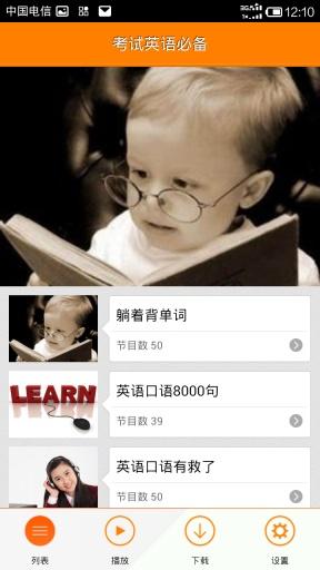 考试英语必备