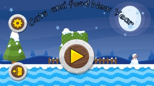 猫和食品4 :新年快乐