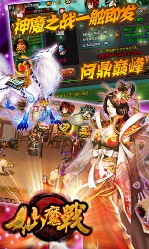 【免費策略App】仙魔战-APP點子