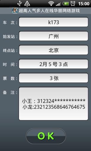 订票利器 生活 App-癮科技App