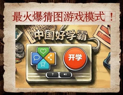 中国好学霸移动版