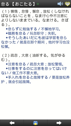 日语N2单词速记截图2