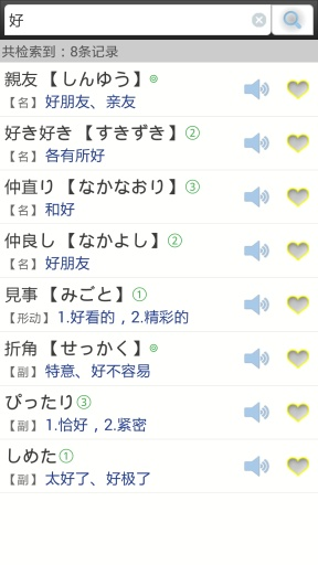 日语N2单词速记截图3