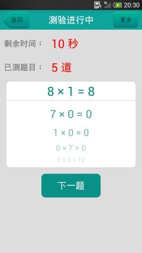 玩生產應用App|乘法口诀检验免費|APP試玩