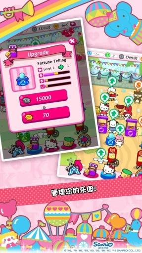 Hello Kitty嘉年华会截图1