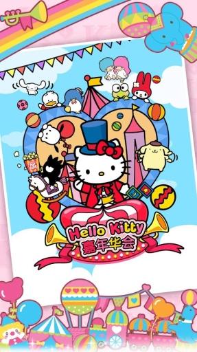Hello Kitty嘉年华会截图2