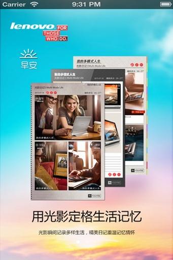 App Shopper: 秘密日记-秘密藏心底(Utilities)