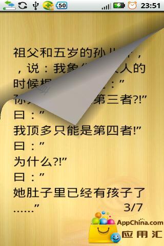 天天笑话 書籍 App-愛順發玩APP