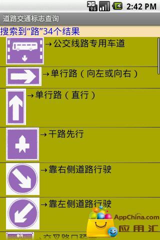 道路交通标志查询 生活 App-癮科技App