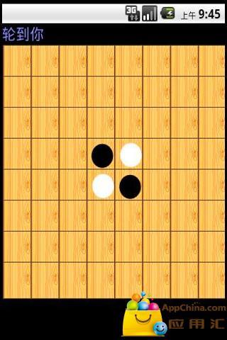 黑白棋截图0