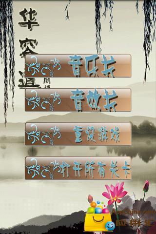棋子华容道app - 首頁 - 電腦王阿達的3C胡言亂語
