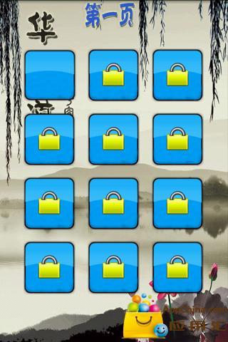 【免費益智App】华容道-APP點子