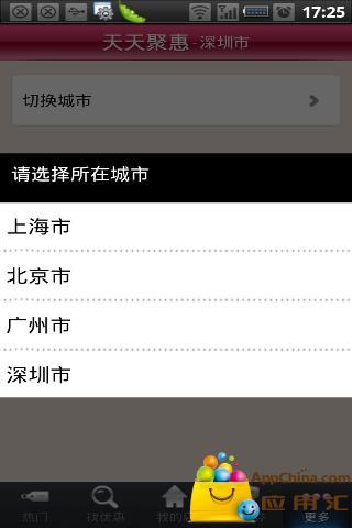 天天聚惠 生活 App-愛順發玩APP