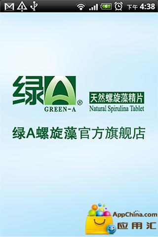 绿A螺旋藻旗舰店