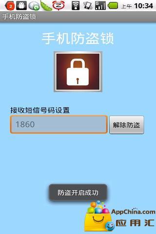 手机防盗锁截图1
