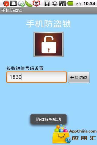 手机防盗锁截图2