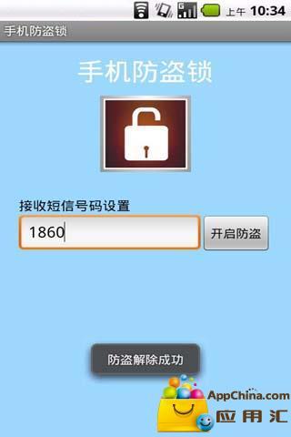 手机防盗锁截图3