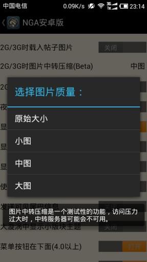NGA客户端安总版