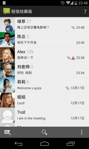 短信经典版 - 安卓4.4截图0