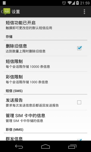 短信经典版 - 安卓4.4截图2