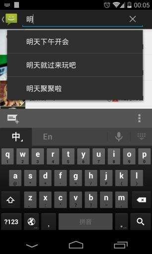 短信经典版 - 安卓4.4截图3