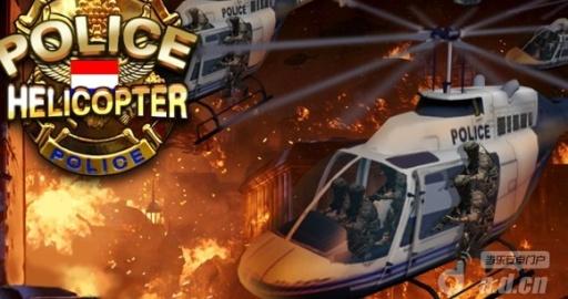 警用直升机:3D飞行