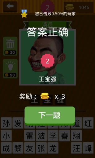 万象安卓版Store引导