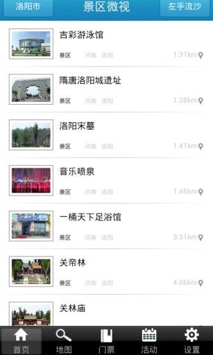 景区微视 生活 App-癮科技App