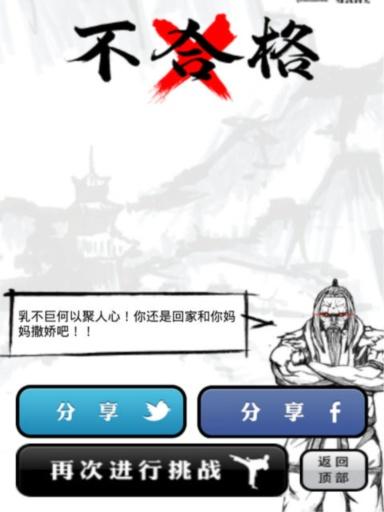 玩益智App|乳师 汉化版免費|APP試玩