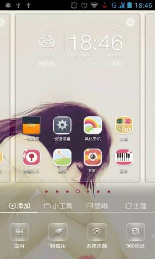 360手机桌面主题-梦里花落知多少 個人化 App-愛順發玩APP