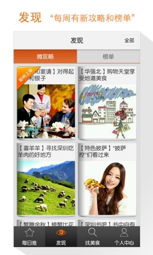 【免費生活App】城市味道-餐厅精选美食寻味微信约饭神器-APP點子