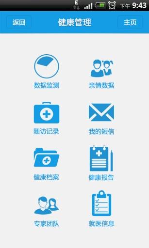 玩免費生活APP|下載云健康管理 app不用錢|硬是要APP