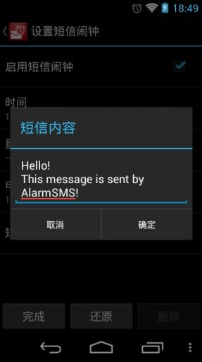 短信闹钟截图4