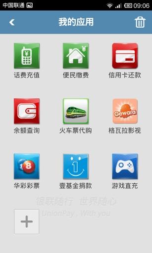 银联手机支付北京特惠版 生活 App-愛順發玩APP