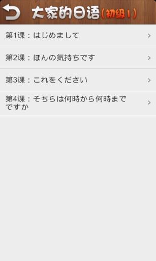 大家的日语·初级截图1