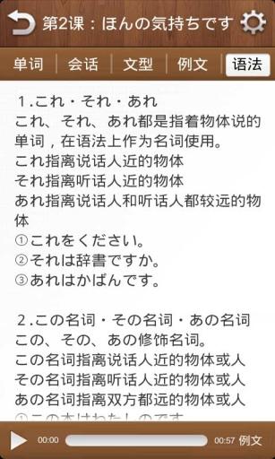 大家的日语·初级截图2