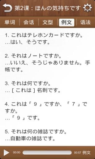大家的日语·初级截图3