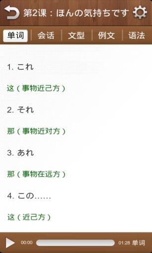 大家的日语·初级截图4