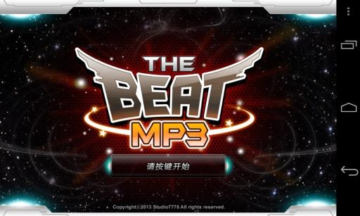 节奏MP3截图0