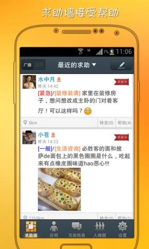 【免費社交App】缘助圈-APP點子