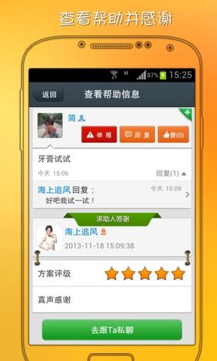 缘助圈|玩社交App免費|玩APPs