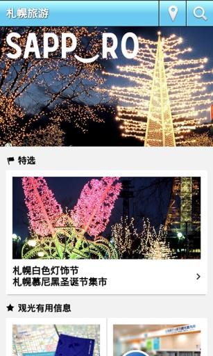 札幌旅游截图0