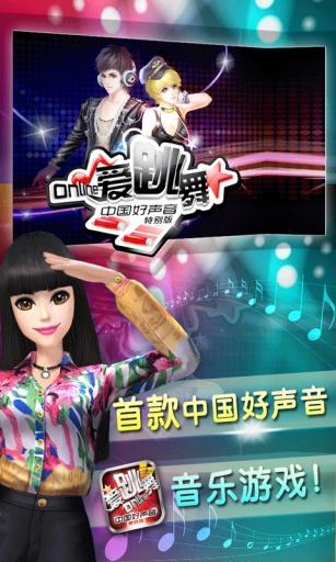 爱跳舞OL中国好声音特别版截图0