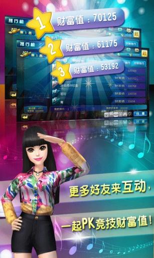 爱跳舞OL中国好声音特别版截图3