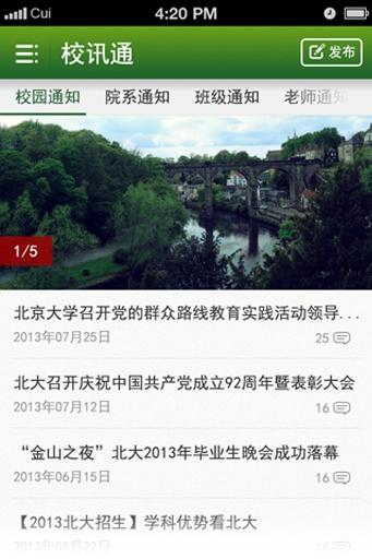 我的大学陕西科技大学|玩生活App免費|玩APPs