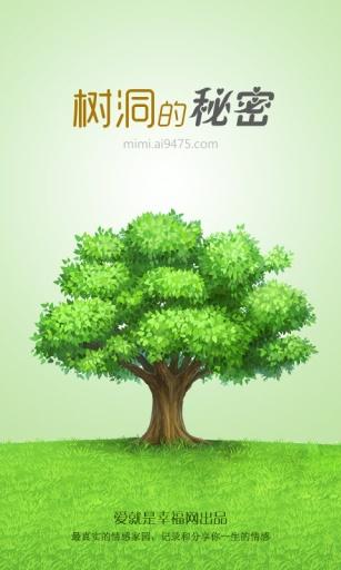 玩免費社交APP|下載树洞的秘密 app不用錢|硬是要APP